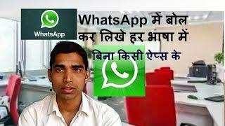 WhatsApp में बोल कर लिखने का परफेक्ट तरीका.The perfect way to write and speak in WhatsApp