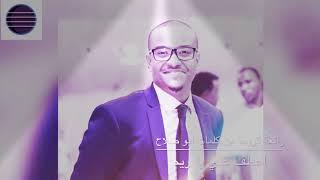 د. عمر الأمين - اعطف علي يا ريم // NEW 2018 // اغاني سودانية ٢٠١٨