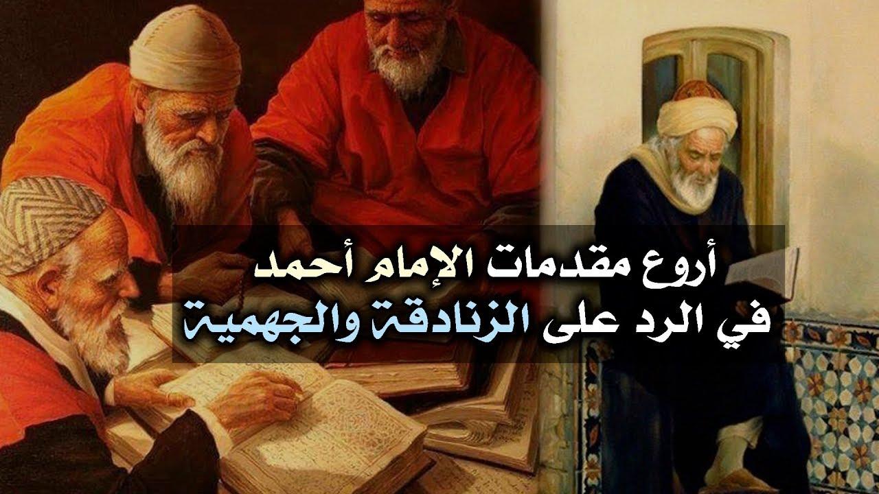 أروع مقدمات الإمام أحمد في الرد على الزنادقة والجهمية (من براعة الاستهلال)