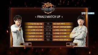 결승전 1부 이제명 vs 김태환 [18.05.04] DPL 2018 Spring