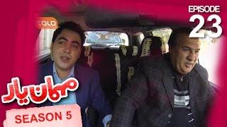 Mehman-e-Yar - Season 5 - Episode 23 / مهمان یار - فصل پنجم - قسمت بیست و سوم