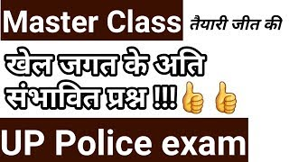 Master class-4 | UP POLICE EXAM
