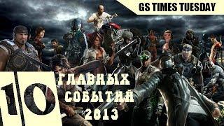 GS Times #39. ТОП-10 главных игровых событий 2013