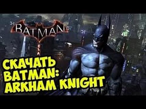 Где скачать игру Batman Arkham Knight через торрент