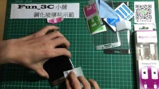 S6 edge+鋼化膜黏貼示範教學