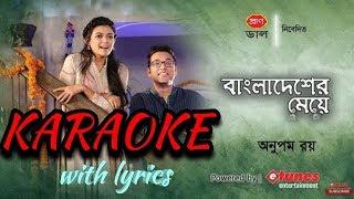 Bangladesher Meye Karaoke - Anupam Roy, Nabila with lyrics