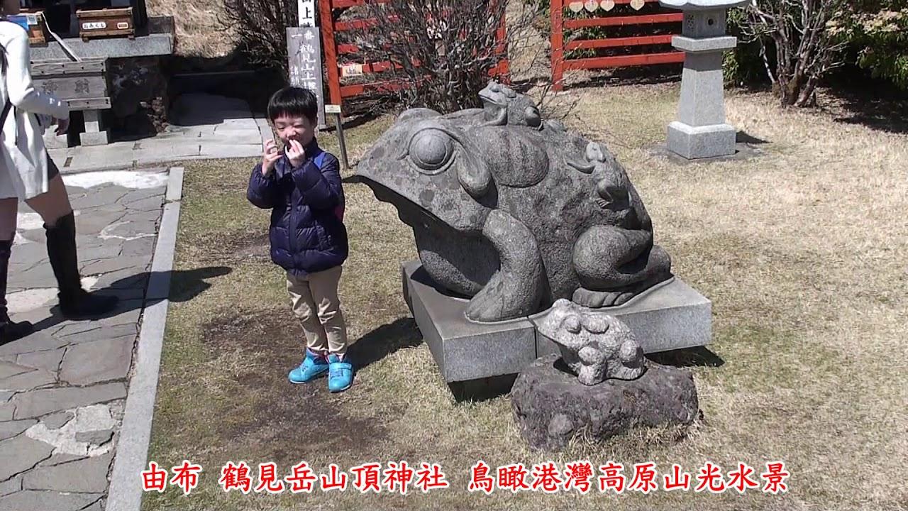 別府高原驛櫻花纜車鶴見岳頂神社 - YouTube