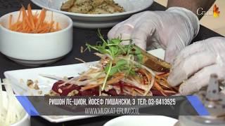 """Ресторан """"Мускат"""" - рецепт салата от шеф-повара"""