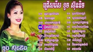 Touch Sunnich | Touch Sreynich | Khmer Old Song | Khmer Music