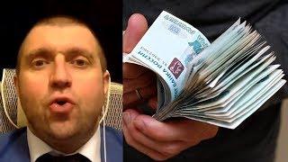 Дмитрий ПОТАПЕНКО - Депутаты раскрыли свои пенсии и зарплаты