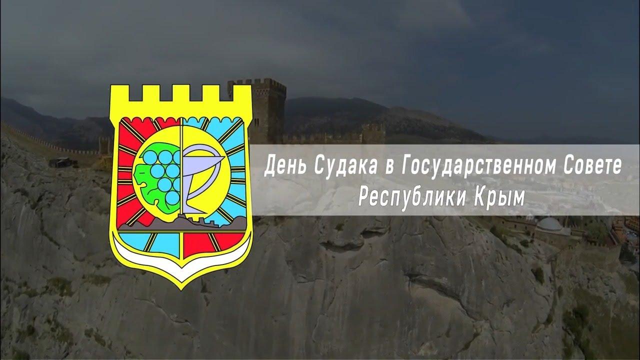День Судака в Государственном Совете Республики Крым - YouTube