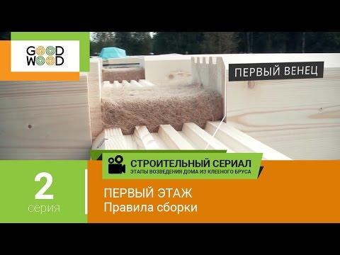 Строительство деревянного дома: сборка первого этажа. Этапы строительства дома Гуд Вуд. №2