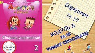 ГДЗ БЫСТРО и КОРОТКО Spotlight 2 сборник страницы 34-39 уроки 5A 5B