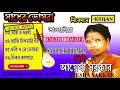 BENGALI BHAVAIYA | OKI O DARDI ওকি ও দরদী   | AYESHA SARKAR | KIRAN