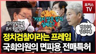 """김근식 """"정치검찰이라는 프레임... 국회의원의…"""