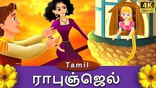 ராபுஞ்ஜெல்   Rapunzel in Tamil   Fairy Tales in Tamil   Story in Tamil   Tamil Fairy Tales