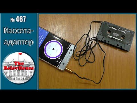 Кассета-адаптер AUX для автомобильной магнитолы / Car cassette-adapter AUX