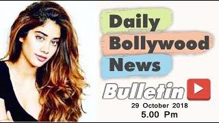 Latest Hindi Entertainment News From Bollywood | Janhvi Kapoor | 29 October 2018 | 5:00 PM