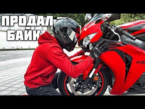 ПРОДАЛ литровый мотоцикл НОВИЧКУ - ЧТО ДАЛЬШЕ?