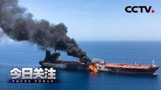 《今日关注》 20190615 油轮又遇袭 美战舰急奔阿曼湾将对伊动武?| CCTV中文国际