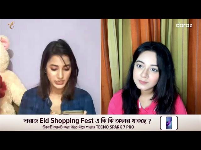 চলছে দারাজ Eid Shopping Fest  ফেইসবুক লাইভ আড্ডা   Daraz Bangladesh