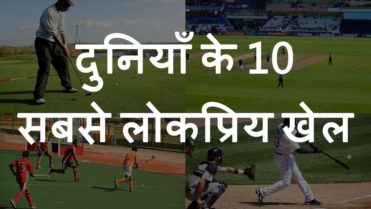 दुनियाँ के 10 सबसे लोकप्रिय खेल   Top 10 Popular Sports in the World #1