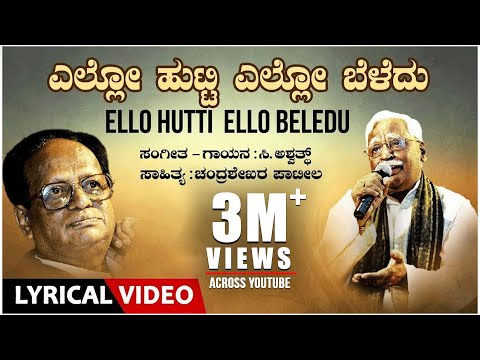 Ello Hutti Ello Beledu Song With Lyrics | C Ashwath | Chandrashekar Patil | Kannada Bhavageethe