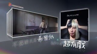 不露臉天后 希雅 Sia / 2016最新大碟《超有戲》 宣傳廣告