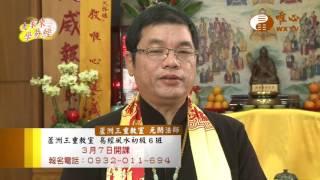 元閔法師【大家來學易經036】| WXTV唯心電視台