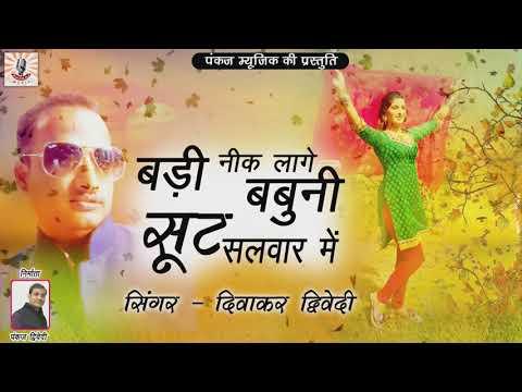 बड़ी नीक लागे बबुनी शूट सलवार में,Diwakar Dwivedi 2018,Love Song,Pankaj Music