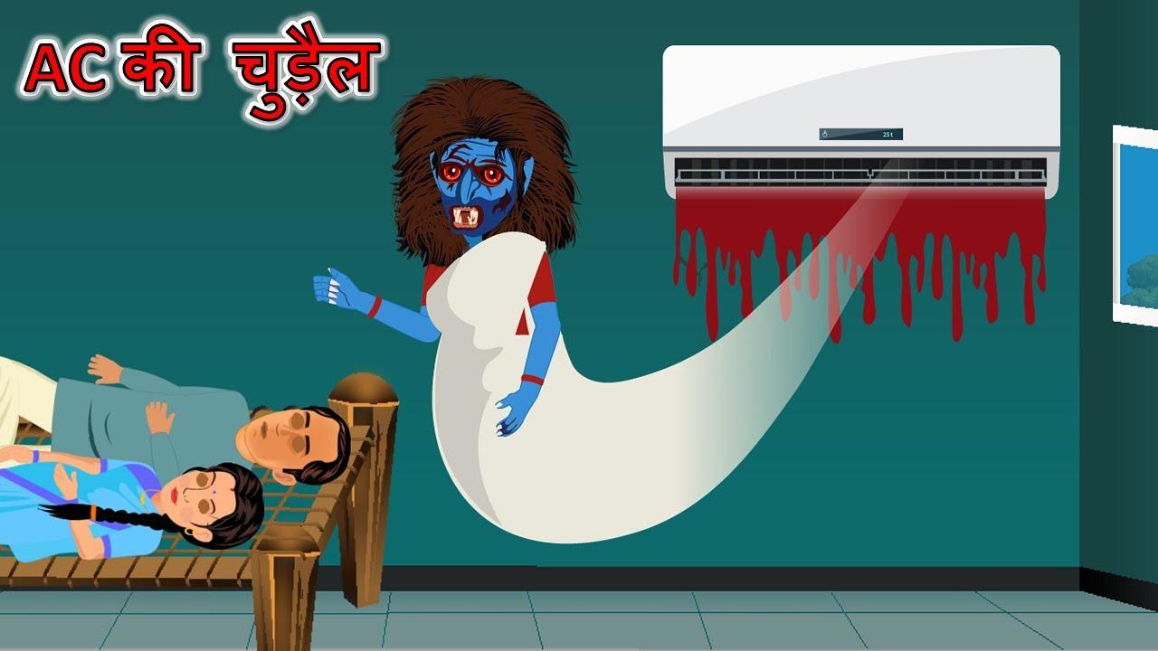 AC ki Chudail ( AC ki चुड़ैल ) | Hindi Stories | Horror Stories