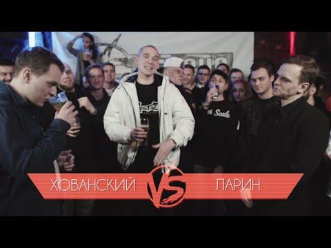 Видео: VERSUS 4 сезон III Хованский VS Ларин