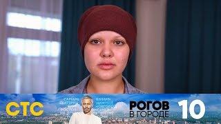Рогов в городе | Выпуск 10 | Иваново