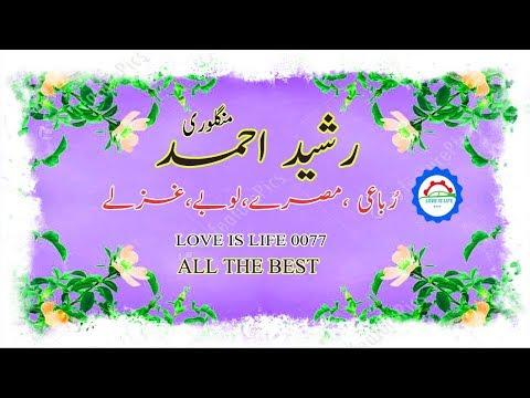da-nema-shpa-da-ashna-tora-tyara-da-ashna-mp3-pashto-old-is-gold-rashid-ahmad-manglori