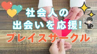 社会人サークル PLACE 紹介動画