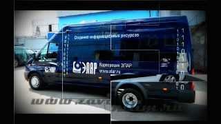 видео Брендирование автомобилей