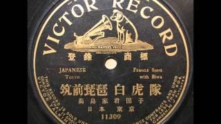 Vintage Japanese Music CHIKUZENBIWA BYAKKOTAI 筑前琵琶 白虎隊 Singe...