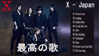 XJapanベストソング2019 || X Japanフルアルバム|| X Japan史上最高の曲