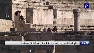 ارتفاع الدخل السياحي في الأردن إلى 4.5 مليار دولار لنهاية تشرين الأول - (13-11-2018)