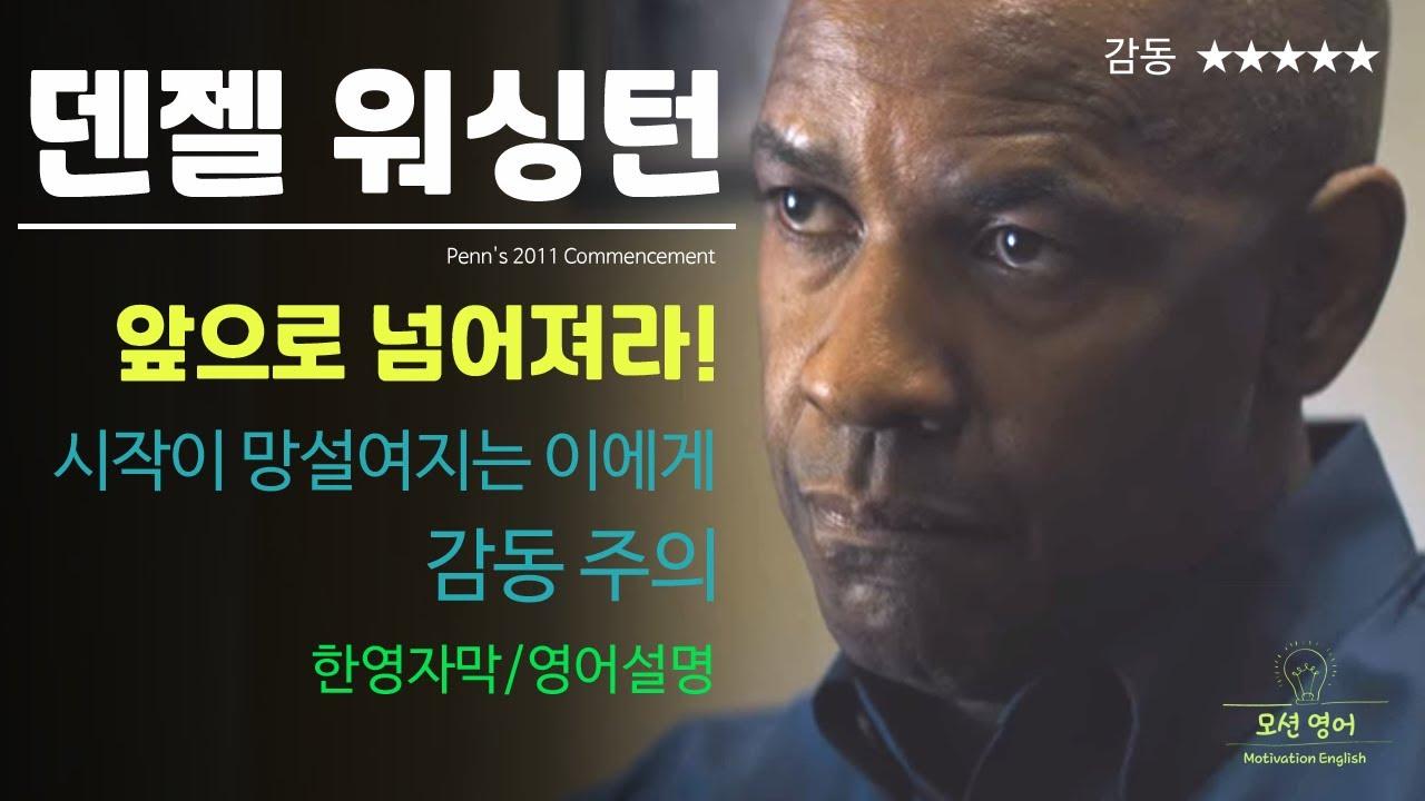 덴젤 워싱턴 감동 연설/망설여질 때 들으세요. 인생을 변화시키세요! 한영자막 영어공부