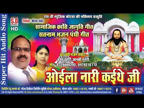 Oila Nari Kaithe Ji   Cg Panthi Song   Bhagat Guleri Janki Guleri   Satnam Bhajan   SB 2021