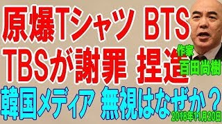 【百田尚樹】原爆Tシャツ BTS TBSが謝罪を捏造 韓国メディア 無視はなぜか? 2018年11月20日 百田尚樹 検索動画 16
