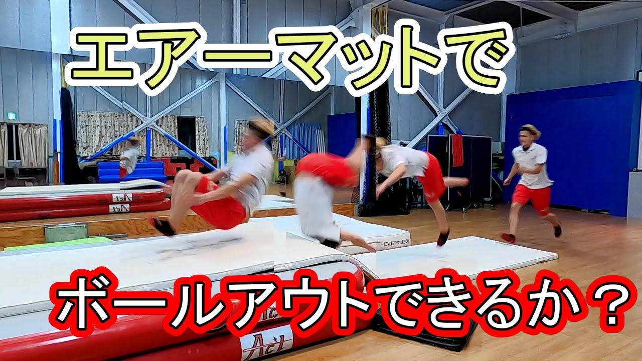 【アクロバット】エアーマットでトランポリン技【ボールアウト】に挑戦してみた!
