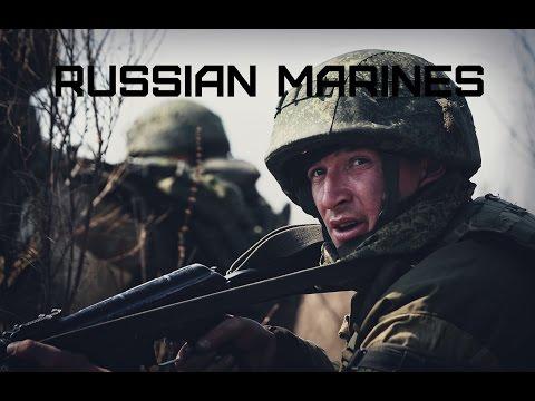 Морская Пехота России • Russian Naval Infantry • Russian Marines