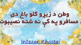 pashto new song....asman zmaka yow kedal di charta ta au charta za