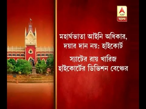 DA legal right of West Bengal govt employees, says HC: Reactions of Partha, Bikash, Dilip