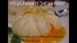 Как готовить яйцо пашот - рецепт пошагово
