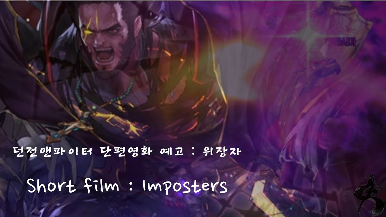 DNF/DFO ]  단편영화 예고편  : 위장자 / Dungeon & Fighter , Short film : Imposters