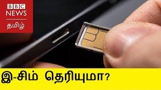 eSim Explained in Tamil