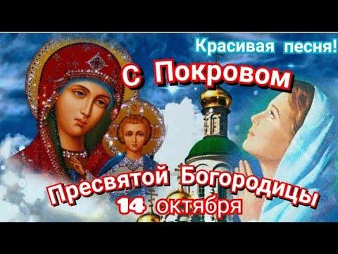 Красивое Поздравление с Покровом Пресвятой Богородицы! 14 октября Душевная песня!